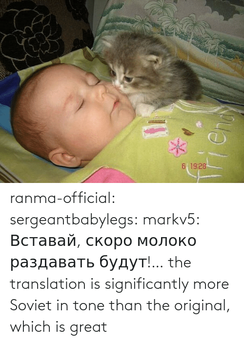 png: ranma-official:  sergeantbabylegs:  markv5: Вставай, скоро молоко раздавать будут!…  the translation is significantly more Soviet in tone than the original, which is great